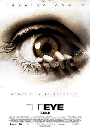 The Eye 531x750
