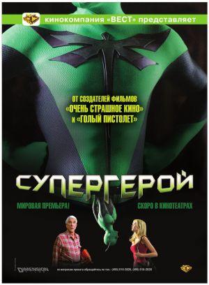 Superhero Movie 968x1316