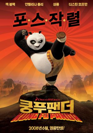 Kung Fu Panda 1978x2835