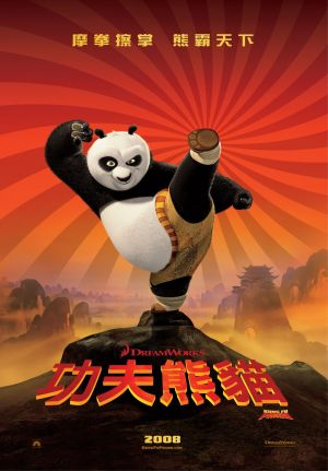 Kung Fu Panda 1234x1772