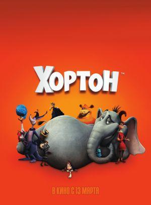 Horton Hears a Who! 968x1316