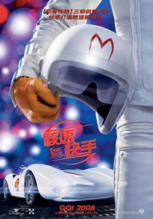 Speed Racer 1016x1452