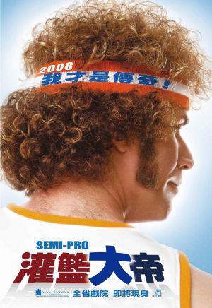 Semi-Pro 1600x2323