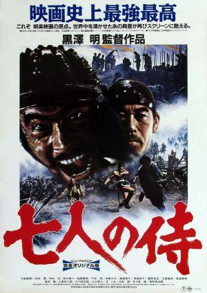 Shichinin no samurai 1378x1948