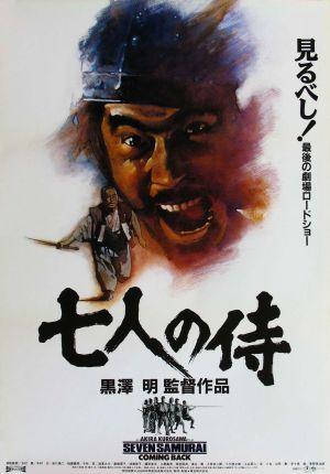 Shichinin no samurai 1285x1843
