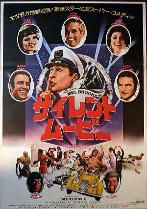Silent Movie 600x849