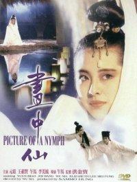 Hua zhong xian poster
