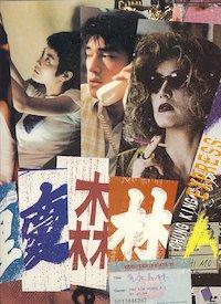 Chungking Express poster