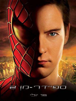 Spider-Man 2 599x798