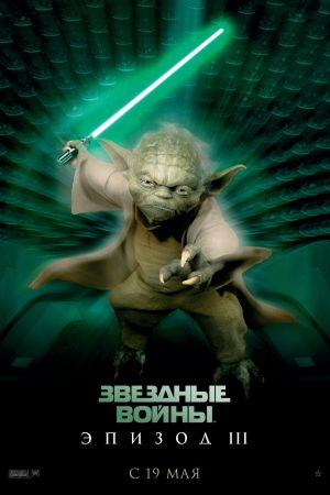 Star Wars: Episodio III - La venganza de los Sith 2000x3000