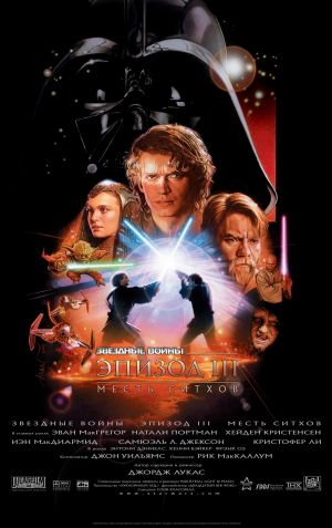 Star Wars: Episodio III - La venganza de los Sith 2000x3177