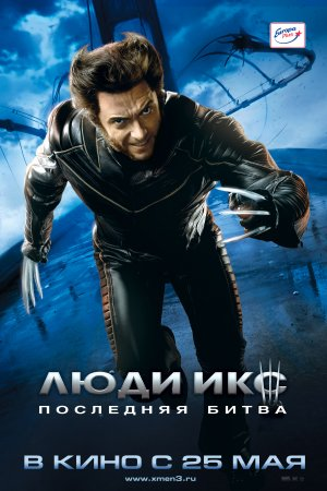 X-Men: The Last Stand 2000x3000