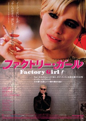 Factory Girl 517x728
