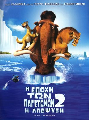 Ice Age 2 - Jetzt taut's 2230x3000
