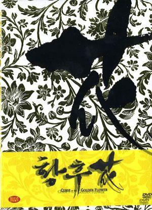 Der Fluch der goldenen Blume 450x623