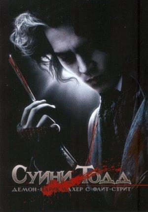 Sweeney Todd: The Demon Barber of Fleet Street 2098x3000