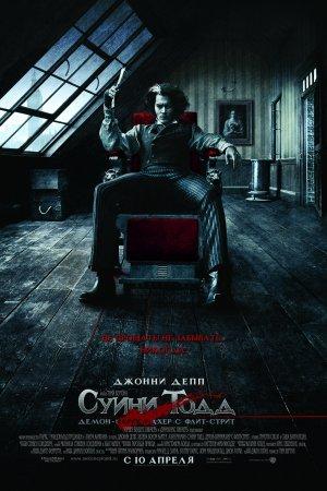 Sweeney Todd: The Demon Barber of Fleet Street 3000x4500