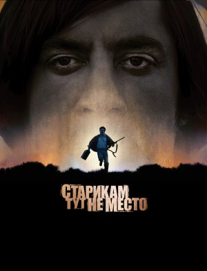 No Country for Old Men 3000x3917