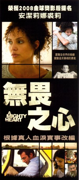 A Mighty Heart 713x1625