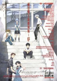 Evangelion: 1.0 - You Are (Not) Alone poster