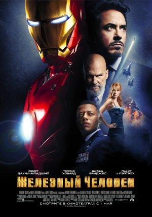 Iron Man 2013x2863