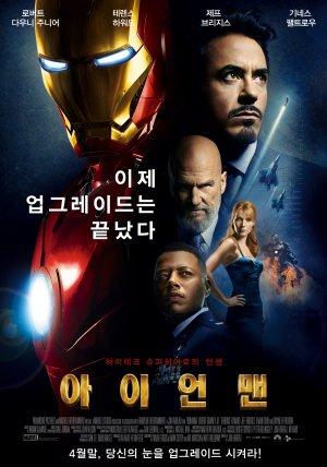 Iron Man 967x1378