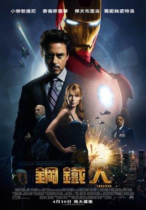 Iron Man 1447x2078