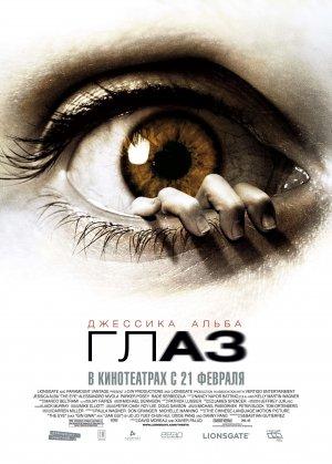 The Eye 2149x3000