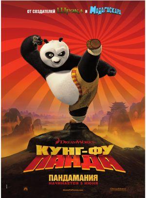 Kung Fu Panda 968x1316