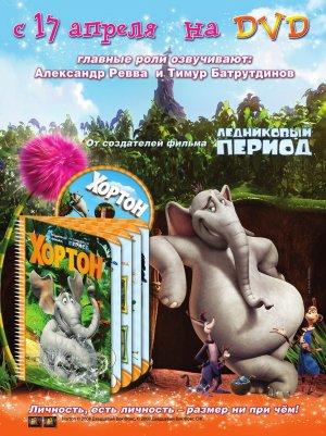 Horton Hears a Who! 968x1293