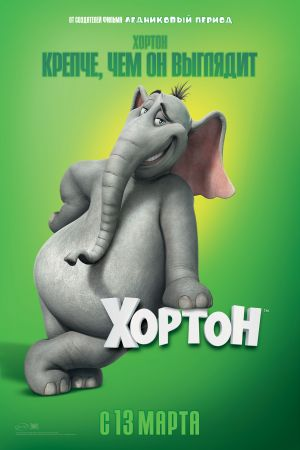 Horton hört ein Hu 2000x3000