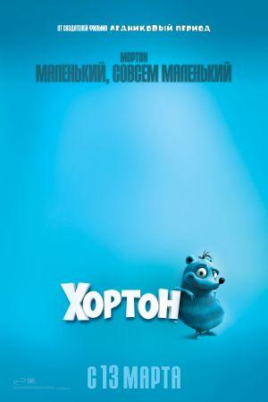 Horton Hears a Who! 2000x3000