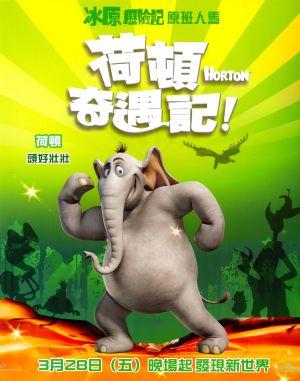 Horton Hears a Who! 1693x2149
