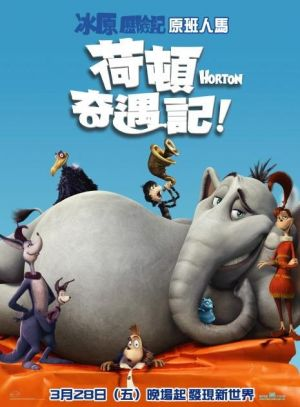 Horton Hears a Who! 465x631