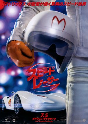 Speed Racer 515x727