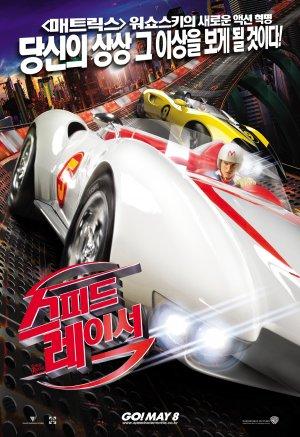Speed Racer 1602x2334