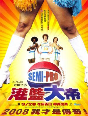 Semi-Pro 1697x2229