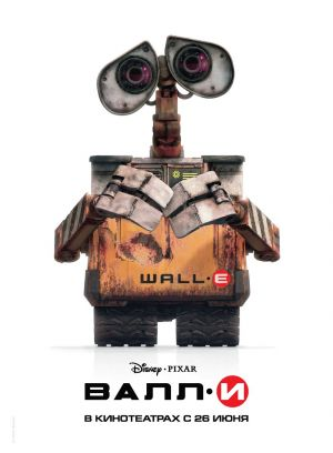 WALL·E 968x1316