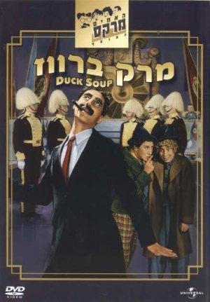 Duck Soup 439x630