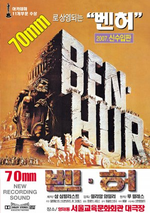 Ben-Hur 900x1273