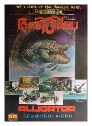 Alligator 943x1294