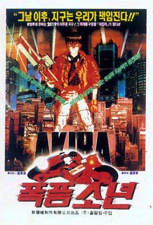 Akira 322x472
