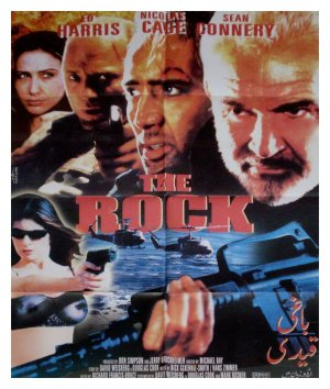 The Rock 1074x1269