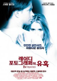 Bound by Lies poster