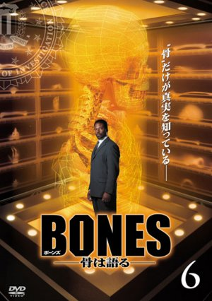 Bones 588x834