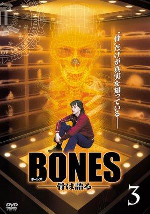 Bones 588x836