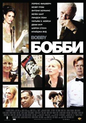 Bobby 898x1280