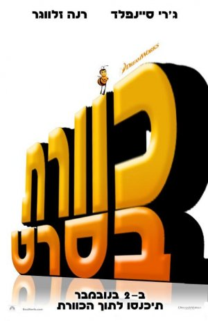 Bee Movie - Das Honigkomplott 490x755