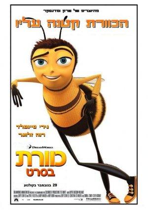 Bee Movie - Das Honigkomplott 533x755