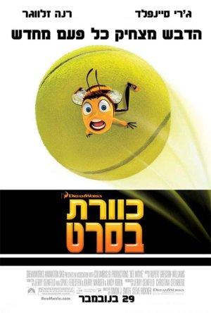 Bee Movie - Das Honigkomplott 675x999